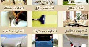 افضل شركات التنظيف بالمدينة المنورة