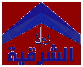 رواد الشرقيه للخدمات المنزليه
