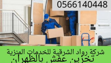 شركة تخزين عفش بالظهران