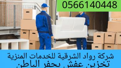 شركة تخزين عفش بحفر الباطن